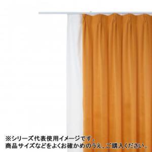 送料無料 防炎遮光1級カーテン オレンジ 約幅135×丈230cm 2枚組【同梱・代引き不可】