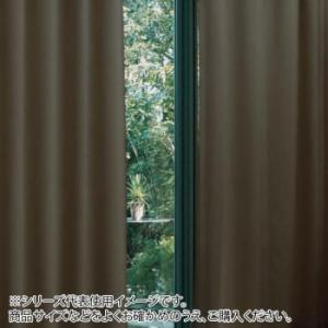 送料無料 防炎遮光1級カーテン ダークブラウン 約幅150×丈230cm 2枚組【同梱・代引き不可】