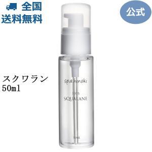 spa hinoki スクワラン 50mL(スパヒノキ公式ショップ)12-050|spahinoki