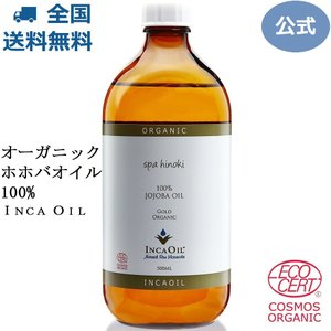 成分:ホホバ油 内容量:500ml オーガニック認定:COSMETICS ECOCERT、COSMO...