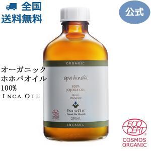 成分:ホホバ油 内容量:250ml オーガニック認定:COSMETICS ECOCERT、COSMO...