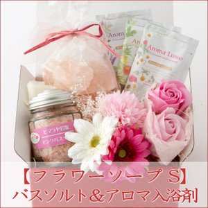 入浴剤ギフト「フラワーソープ&バスソルト」 プレゼントBOX...