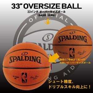 バスケットボール トレーニング 33インチ オーバーサイズトレーニングボール 74-878J バスケ...