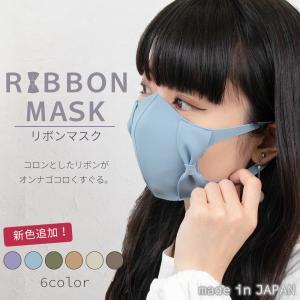 リボンマスク 布マスク 日本製 リボン 洗える おしゃれ ファッション ワイヤー かわいい 花粉 接...