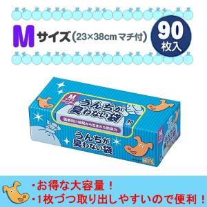 驚異の防臭素材BOS(ボス)うんちが臭わない袋 Mサイズ 90枚入 箱 ペット用うんち処理袋/マナー...
