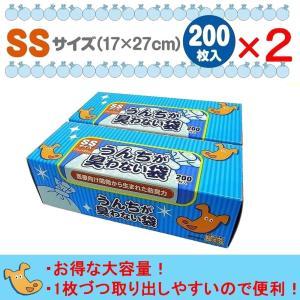【2個セット】BOS(ボス)うんちが臭わない袋 SSサイズ 200枚入 箱 ペット用うんち処理袋/マ...