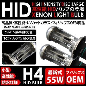 ◆HID交換用バルブ 8000K◆55W  TC PHILIPS H4 Hi/Lo スライド◆|spark-inc