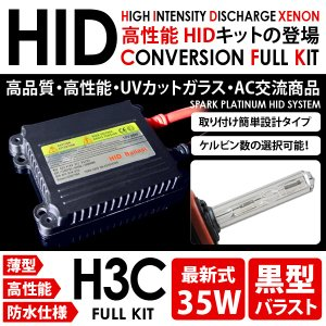 ◆LED T10 プレゼント◆Kei◆H10.10〜HN11S.21S.22S◆フォグ◆H3a◆35W 黒型 HIDキット◆|spark-inc
