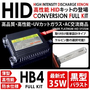 ◆LED T10 プレゼント◆LEGACY B4◆レガシィB4◆H21.5〜BM9◆フォグ◆HB4◆35W 黒型 HIDキット◆|spark-inc