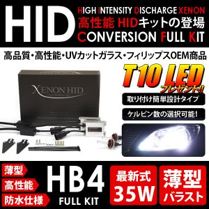 ◆LED T10 プレゼント◆CAVALIER◆キャバリエ◆H7.10〜TJG100◆ヘッド◆HB4◆35W 薄型 HIDキット◆|spark-inc