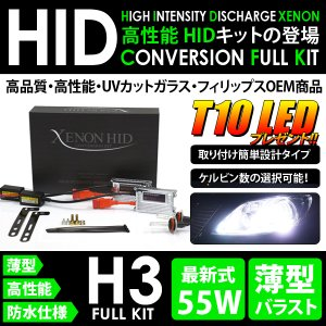 ◆LED T10 プレゼント◆ESCUDO◆エスクード◆H9.11〜17.4 TD02W.32.52.62W.TA02W.52W.TL52W◆フォグ◆H3◆55W 薄型 HIDキット◆|spark-inc