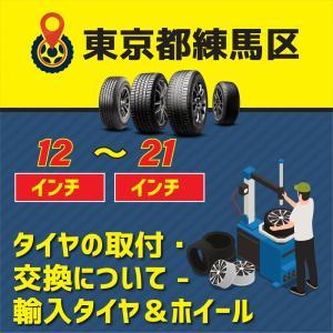 タイヤ取付工賃- 低偏平タイヤ ・交換サービスチケット 【21インチ】