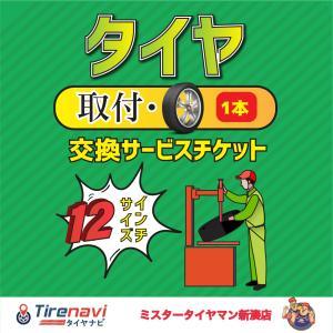 タイヤ取付・交換サービスチケット 【12インチ以下】