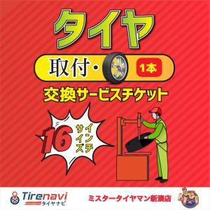 タイヤ取付・交換サービスチケット 【16インチ】