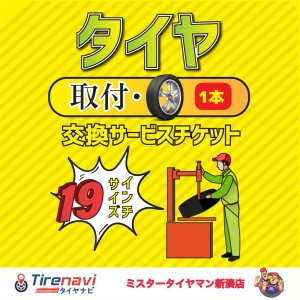 タイヤ取付工賃- ランフラットタイヤ ・交換サービスチケット 【19インチ】