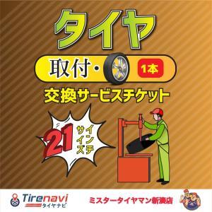 タイヤ取付工賃- ランフラットタイヤ ・交換サービスチケット 【21インチ】