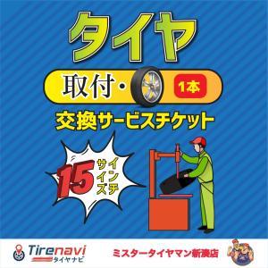 タイヤ取付工賃- 低偏平タイヤ ・交換サービスチケット 【15インチ】