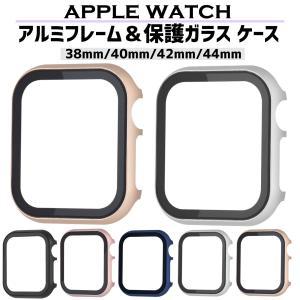 applewatch アップルウォッチ ケース カバー アルミ 保護ガラス 6 se シンプル