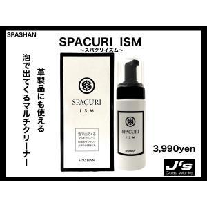 スパシャン☆スパクリイズム☆SPASHAN 150ml SPACRIISM 内装 革 レザー 掃除 ...