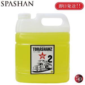 トラシャン2 スパシャン SPASHAN トラック専用 お得な 4リットル ガラスコーティング|spashan-store