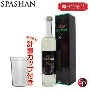 スパシャン2020 エンジェルワックス SPASHAN2020【計量カップ1個付きプレゼント】 spashan-store