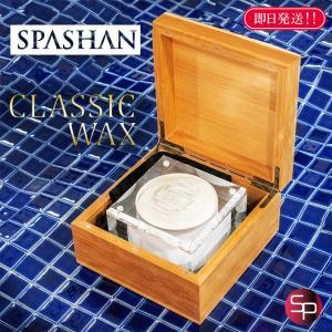 スパシャン クラシックワックス SPASHAN WAXファン待望!! 贅沢すぎる!!カルナバ78%配合の最高級ワックスS|spashan-store