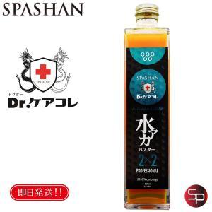 スパシャン 水垢バスター2×2 プロフェッショナル 500ml SPASHAN Dr.ケアコレ MIZUAKA BUSTER|spashan-store