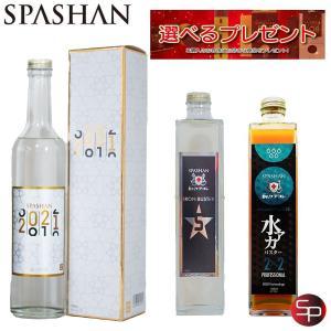 スパシャン2021+水垢バスター2×2+アイアンバスター5 選べるプレゼント付き!|spashan-store