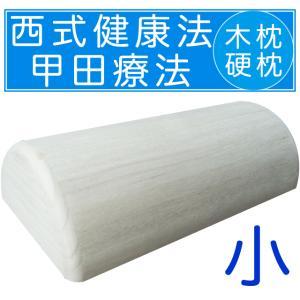 硬枕 木枕 総桐上製(サイズ:小(高さ6.5cm))   木製の硬い枕を使うことにより睡眠中に体の歪...