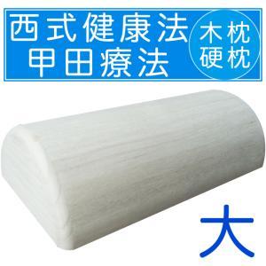 硬枕 木枕 総桐上製    商品説明  木製の硬い枕を使うことにより睡眠中に体の歪みを矯正します。 ...