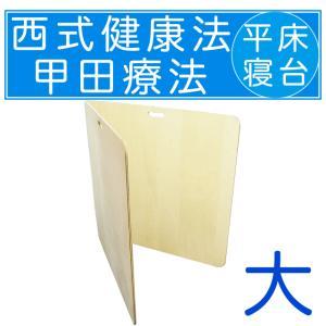 平床 寝台(大)    商品説明  木製の硬い寝台を使うことにより睡眠中に体の歪みを矯正します。 材...