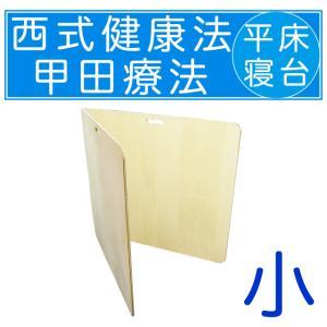 平床 寝台(小)    商品説明  木製の硬い寝台を使うことにより睡眠中に体の歪みを矯正します。  ...