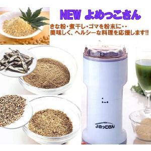 西式健康法、甲田療法、断食療法を実践されている方にも毎日の玄米クリーム作りなどにおすすめの万能粉挽き...