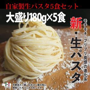 【5食セット】【生パスタ】グルメ パスタ モチモチ・プリプリの新食感 自家製極太生パスタ