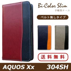 AQUOS Xx 304SH ケース カバー 手帳 手帳型 ...