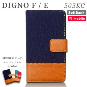 DIGNO F / E 503KC ケース カバー 手帳 手帳型 ビジネスクラス 503KCケース 503KCカバー 503KC手帳 503KC手帳型 ディグノ|spcasekuwashop