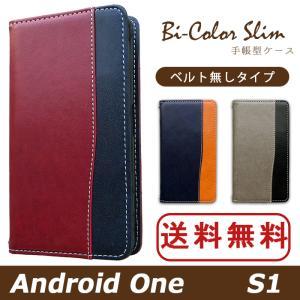 Android One S1 ケース カバー 手帳 手帳型 バイカラースリム S1ケース S1カバー S1手帳 S1手帳型 アンドロイドワン spcasekuwashop