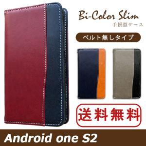 Android One S2 ケース カバー 手帳 手帳型 バイカラースリム S2ケース S2カバー S2手帳 S2手帳型 アンドロイドワン spcasekuwashop