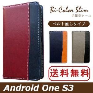 Android One S3 ケース カバー 手帳 手帳型 バイカラースリム S3ケース S3カバー S3手帳 S3手帳型 アンドロイドワン ymobile spcasekuwashop