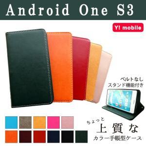 b73488f5a7 Android One S3 ケース カバー 手帳 手帳型 ちょっと上質なカラーレザー S3ケース S3カバー S3手帳 S3手帳型 アンドロイドワン  ymobile