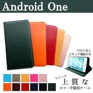 Android One アンドロイドワン ケース カバー 手帳 手帳型 ちょっと上質なカラーレザー ...