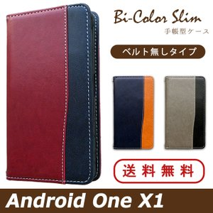 Android One X1 ケース カバー 手帳 手帳型 バイカラースリム X1ケース X1カバー X1手帳 X1手帳型 アンドロイドワン spcasekuwashop
