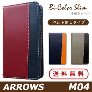 ARROWS M04 ケース カバー 手帳 手帳型 バイカラースリム ARROWSM04 手帳ケース...