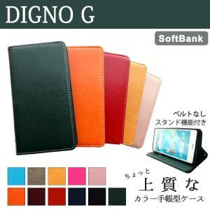 DIGNO G ケース カバー 手帳 手帳型  ちょっと上質なカラーレザー ディグノG スマホケース ちょっと上質なカラーレザー ディグノ  京セラ ソフトバンク 602KC|spcasekuwashop