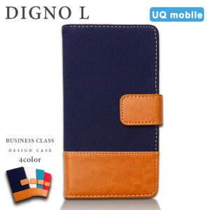 DIGNO L ケース カバー 手帳 手帳型  ディグノL スマホケース DIGNO L ビジネスクラス ディグノ  京セラ UQモバイル|spcasekuwashop