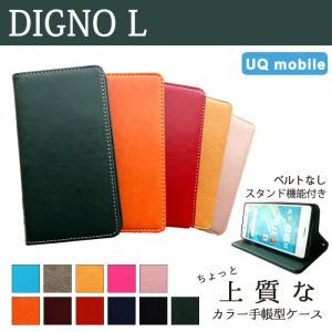 DIGNO L ケース カバー 手帳 手帳型  ディグノL スマホケース DIGNO L ちょっと上質なカラーレザー ディグノ  京セラ UQモバイル|spcasekuwashop