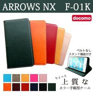 ARROWS NX F-01K ケース カバー F01K 手帳 手帳型 ちょっと上質なカラーレザー ...