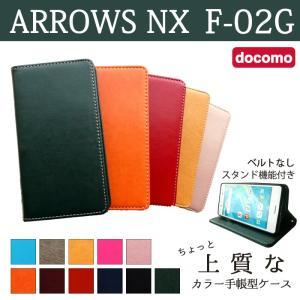 ARROWS NX F-02G ケース カバー F02G 手帳 手帳型 ちょっと上質なカラーレザー ...
