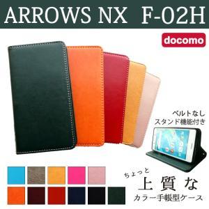 ARROWS NX F-02H ケース カバー F02H 手帳 手帳型 ちょっと上質なカラーレザー ...