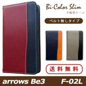 ARROWS Be3 F-02L ケース カバー 手帳 手帳型 F02L バイカラースリム F02L...